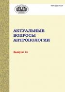 Актуальные вопросы антропологии Выпуск 14