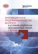 Инновационное предпринимательство Беларуси в условиях углубления экономических связей с Китаем