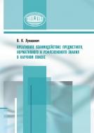 Креативное взаимодействие предметного, нормативного и рефлексивного знания в научном поиске. Лукашевич, В. К.