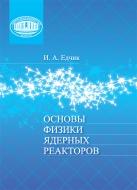 Основы физики ядерных реакторов. Едчик, И. А.