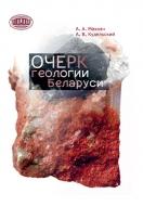 Очерк геологии Беларуси. Махнач, А. А.
