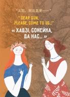 Хадзі, сонейка, да нас…» = ''……'' = ''Dear sun, please, come to us…'' : (з народнапаэтычнай спадчыны)
