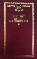 Выбраныя творы. Дунін-Марцінкевіч, В.