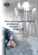 Роль креативной личности в развитии сетевого общества. Бабосов, Е. М.