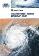 Современные изменения глобального и регионального климата. Логинов, В. Ф.