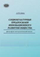 Левко, А. И. Cоциокультурные предпосылки инновационного развития общества: философско-методологический анализ.