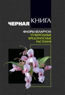 Черная книга флоры Беларуси: чужеродные вредоносные растения