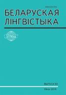 БЕЛАРУСКАЯ ЛІНГВІСТЫКА Выпуск 83