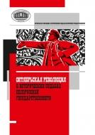 Октябрьская революция в исторических судьбах белорусской государственности: сборник статей
