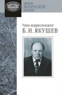 Член-корреспондент Б. И. Якушев