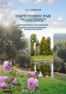 Обретение рая = Attainment of Heaven: сады и парки в белорусской и мировой архитектуре. Сардаров, А. С.