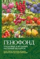 Генофонд плодовых и ягодных растений Беларуси: атлас сортов плодовых, ягодных, орехоплодных культур и винограда.