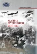 Малые мученики войны. Емельянов, Л. Г.