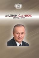 Академик С. А. Чижик: страницы жизни. Шпилевский, Э. М.