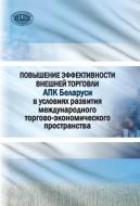 Повышение эффективности внешней торговли АПК Беларуси в условиях развития международного торгово-экономического пространства