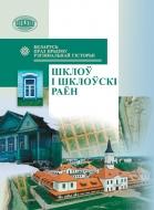 Шклоў і Шклоўскі раён : зб. навук. арт.
