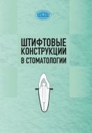 Штифтовые конструкции в стоматологии