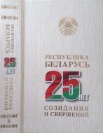Республика Беларусь — 25 лет созидания и свершений. В 7 т. Т. 5.