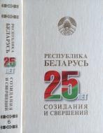 Республика Беларусь — 25 лет созидания и свершений. в 7 т. т. 6. наука. информационное общество