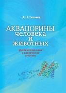 Аквапорины человека и животных: фундаментальные и клинические аспекты. Титовец, Э. П.