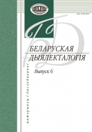 Беларуская дыялекталогія . Матэрыялы і даследванні. Выпуск 6