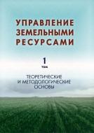 Управление земельными ресурсами. В 5 т. Т. 1. Теоретические и методологические основы. Свитин, В. А.