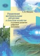 Управление материальными ресурсами в сельском хозяйстве в условиях развития цифровой экономики