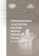 Антропологическая характеристика населения восточноевропейских городов XI–XIX веков