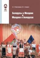 Белорусы в Молдове и Молдова в белорусах. Квилинкова, Е. Н.