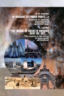В музыке летящих ракет...»: (космос в зеркале авангардной архитектуры). Локотко, А. И.