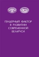 Гендерный фактор в развитии современной Беларуси: сб. науч. ст.