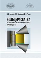 Кольцераскатка в условиях автоматизированного производства. Антонюк, В. Е.
