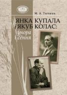 Янка Купала і Якуб Колас: учора і сёння / М. А. Тычына.