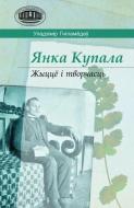 Янка Купала : жыццё і творчасць / У. В. Гніламёдаў