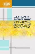 Чалавечае вымярэнне ў сучаснай беларускай літаратуры