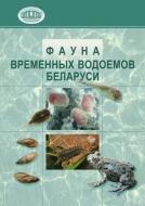 Фауна временных водоемов Беларуси