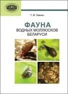 Фауна водных моллюсков Беларуси