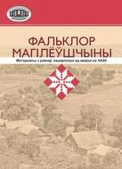 Фальклор Магілёўшчыны: матэрыялы з раёнаў, пацярпелых ад аварыі на ЧАЭС