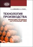 Технология производства фруктово-ягодных натуральных вин