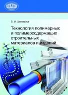Технология полимерных и полимерсодержащих строительных материалов и изделий