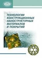 Технологии конструкционных наноструктурных материалов и покрытий