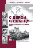 С верой в Победу: Беларусь в Великой Отечественной войне: 100 вопросов и ответов
