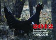 Перекидной настенный календарь на пружине на 2012 год