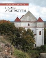 Паэзія архітэктуры Габрусь Т. В.