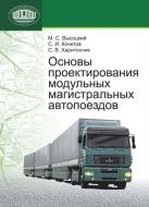 Основы проектирования модульных магистральных автопоездов