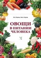 Овощи в питании человека