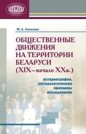 Общественные движения на территории Беларуси (XIX – начало XX в.): историография, методологические принципы исследования