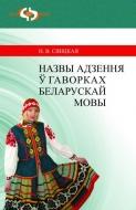 Назвы адзення ў гаворках беларускай мовы