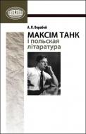 Максім Танк і польская літаратура