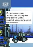 Информационные технологии поддержки жизненного цикла изделий машиностроения: проблемы и решения